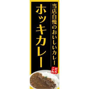 のぼり のぼり旗 ホッキカレー 当店自慢のおいしいカレー|sendenjapan