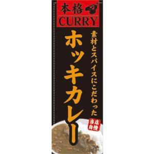 のぼり のぼり旗 素材とスパイスにこだわった ホッキカレー sendenjapan