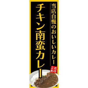 のぼり のぼり旗 チキン南蛮カレー 当店自慢のおいしいカレー|sendenjapan