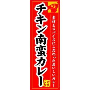 のぼり のぼり旗 チキン南蛮カレー sendenjapan