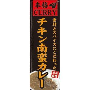 のぼり のぼり旗 素材とスパイスにこだわった チキン南蛮カレー sendenjapan