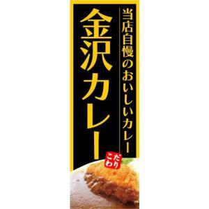 のぼり のぼり旗 金沢カレー 当店自慢のおいしいカレー sendenjapan
