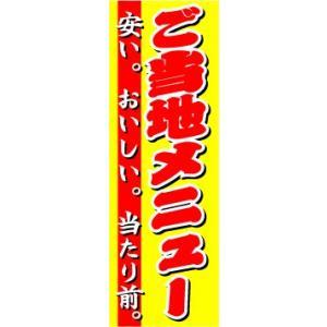 のぼり のぼり旗 ご当地メニュー|sendenjapan