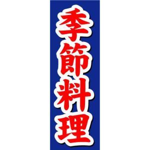 のぼり のぼり旗 季節料理|sendenjapan