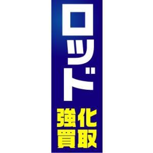 のぼり のぼり旗 ロッド強化買取|sendenjapan