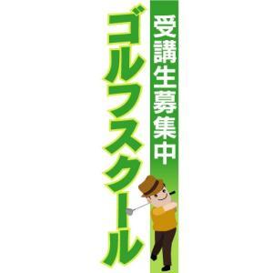 のぼり のぼり旗 受講生募集中 ゴルフスクール|sendenjapan