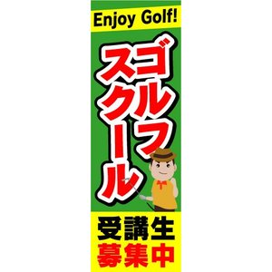 のぼり のぼり旗 ゴルフスクール 受講生募集中|sendenjapan