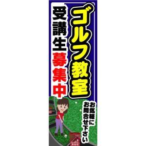 のぼり のぼり旗 ゴルフ教室 受講生募集中|sendenjapan
