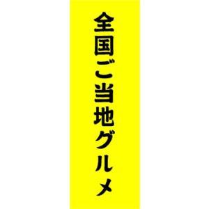 のぼり のぼり旗 全国ご当地グルメ|sendenjapan