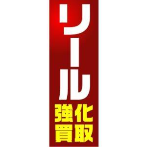 のぼり のぼり旗 リール強化買取|sendenjapan
