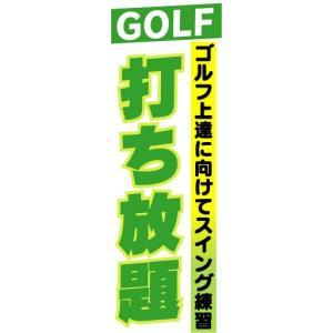 のぼり のぼり旗 GOLF 打ち放題 ゴルフ上達に向けてスイング練習|sendenjapan