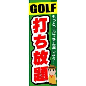 のぼり のぼり旗 GOLF 打ち放題|sendenjapan