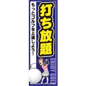 のぼり のぼり旗 GOLF 打ち放題 もっとゴルフを上達しよう!|sendenjapan