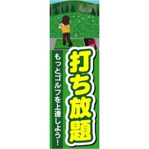 のぼり のぼり旗 打ち放題 もっとゴルフを上達しよう!|sendenjapan