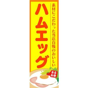 のぼり のぼり旗 素材にこだわった ハムエッグ|sendenjapan