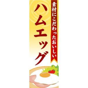 のぼり のぼり旗 素材にこだわったおいしい ハムエッグ|sendenjapan
