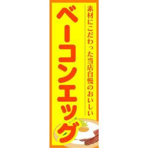 のぼり のぼり旗 素材にこだわった当店自慢のおいしい ベーコンエッグ|sendenjapan
