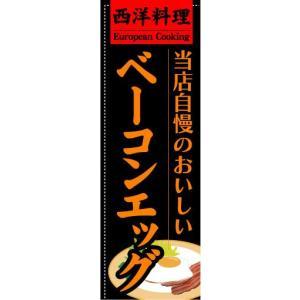 のぼり のぼり旗 当店自慢のおいしい ベーコンエッグ|sendenjapan
