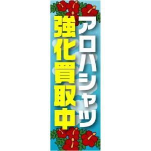 のぼり のぼり旗 アロハシャツ 強化買取中|sendenjapan
