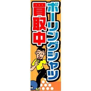 のぼり のぼり旗 ボーリングシャツ買取中|sendenjapan