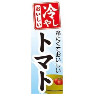 のぼり のぼり旗 冷たくておいしい! 冷やしトマト|sendenjapan