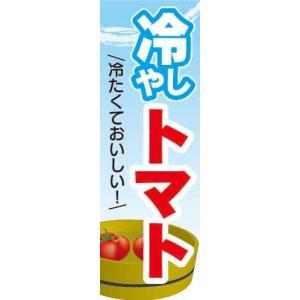 のぼり のぼり旗 冷やしトマト|sendenjapan