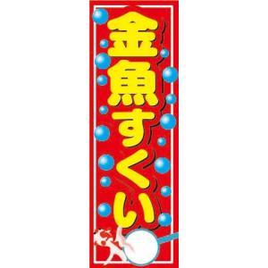 のぼり のぼり旗 金魚すくい sendenjapan
