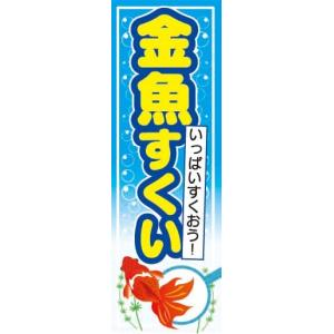 のぼり のぼり旗 金魚すくい いっぱいすくおう! sendenjapan