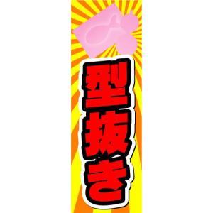 のぼり のぼり旗 型抜き sendenjapan