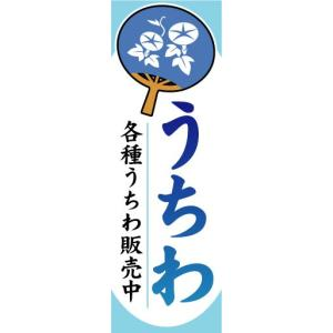 のぼり のぼり旗 うちわ 各種うちわ販売中|sendenjapan