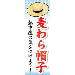 のぼり のぼり旗 麦わら帽子 熱中症に気をつけよう!|sendenjapan