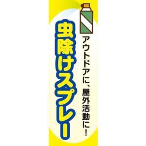 のぼり のぼり旗 虫除けスプレー アウトドアに、屋外活動に!|sendenjapan