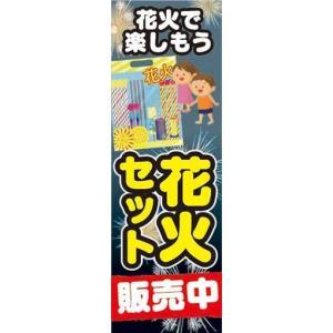 のぼり のぼり旗 花火で楽しもう 花火セット 販売中|sendenjapan