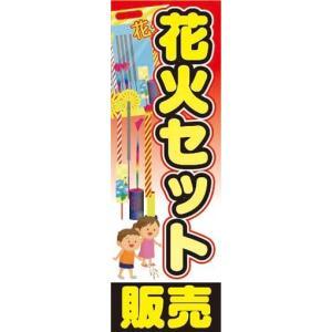 のぼり のぼり旗 花火セット 販売|sendenjapan