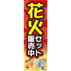 のぼり のぼり旗 花火セット 販売中|sendenjapan