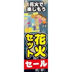 のぼり のぼり旗 花火セット セール|sendenjapan