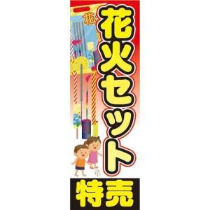 のぼり のぼり旗 花火セット 特売|sendenjapan