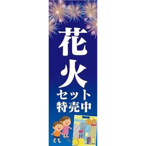 のぼり のぼり旗 花火セット 特売中|sendenjapan