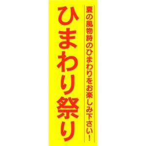 のぼり のぼり旗 ひまわり祭り|sendenjapan