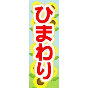 のぼり のぼり旗 ひまわり|sendenjapan