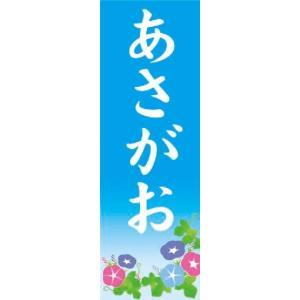 のぼり のぼり旗 あさがお|sendenjapan