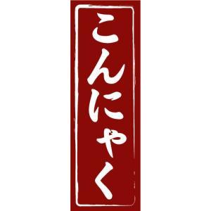 のぼり のぼり旗 こんにゃく|sendenjapan