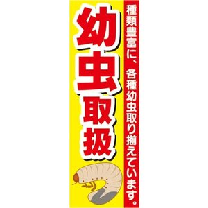 のぼり のぼり旗 幼虫 取扱|sendenjapan