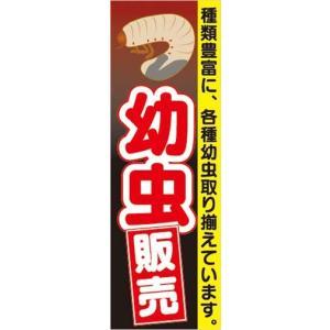 のぼり のぼり旗 幼虫 販売|sendenjapan