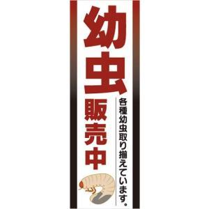 のぼり のぼり旗 幼虫 販売中|sendenjapan
