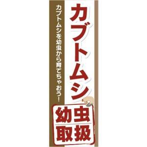 のぼり のぼり旗 カブトムシ 幼虫取扱|sendenjapan