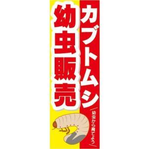 のぼり のぼり旗 カブトムシ 幼虫販売|sendenjapan