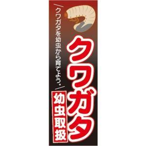 のぼり のぼり旗 クワガタ 幼虫取扱|sendenjapan