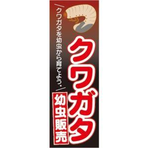 のぼり のぼり旗 クワガタ 幼虫販売|sendenjapan