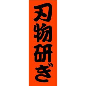 のぼり のぼり旗 刃物研ぎ|sendenjapan